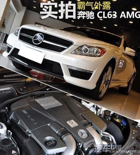 2011款奔驰CL63 AMG 霸气绝对外露