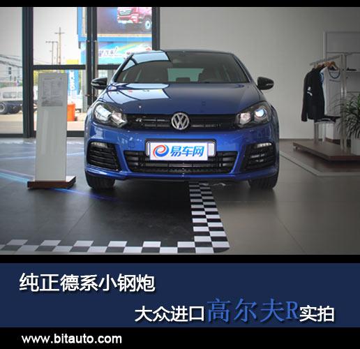 汽车 正文    全新高尔夫r是基于最新第六代高尔夫平台进行改进研发