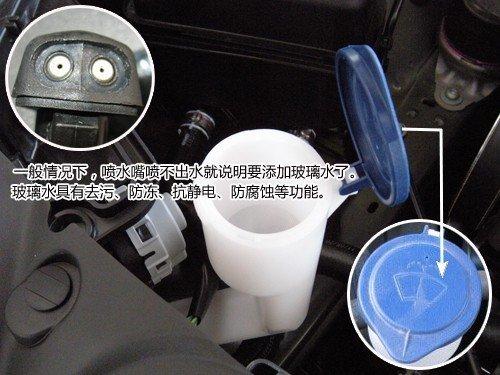 汽车 正文     ☆ 液面检查之玻璃水,防冻液,刹车油与机油    ● 玻璃
