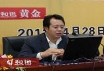 2011年黄金市场发展趋势研讨会