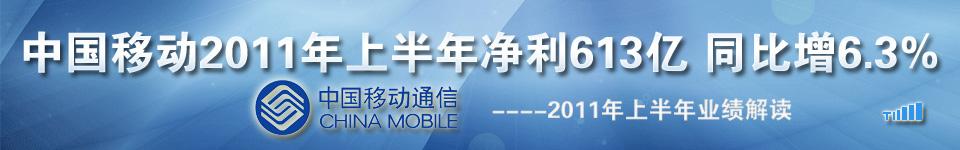 解读中国移动2011半年报-和讯科技