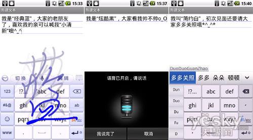 全新皮肤 讯飞语音输入法进入2.0时代