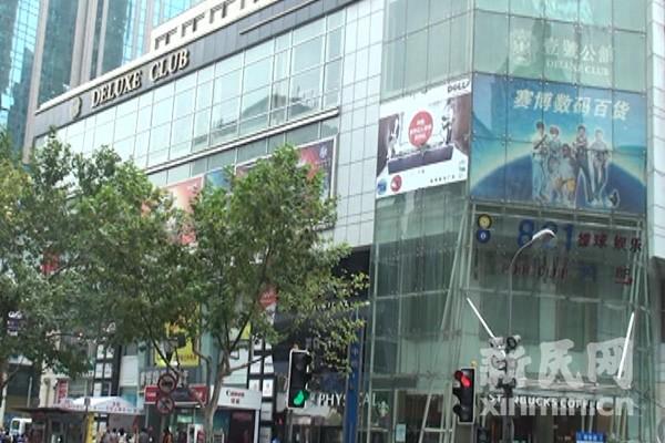 淮海中路赛博数码百货三楼商场起火 近期该楼
