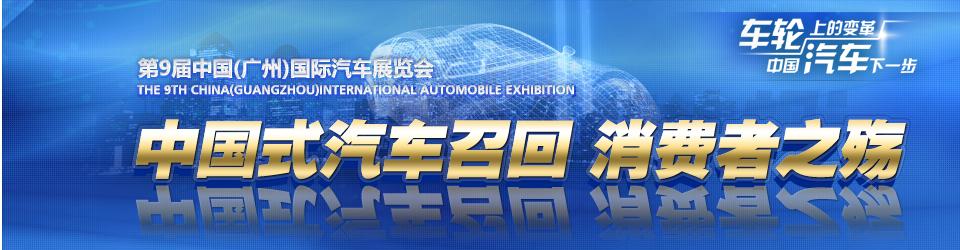 广州车展策划专题之召回
