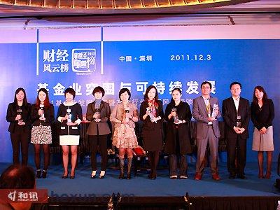 2011年度最佳基金电子商务服务平台颁奖