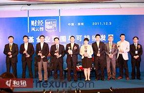 2011年度基金业最佳创意营销奖