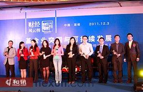 2011年度最佳客户服务奖