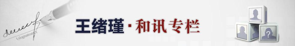 王緒瑾·和訊專欄