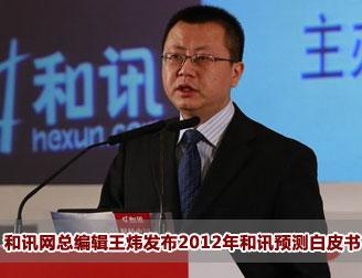 和讯网总编辑王炜发布2012年和讯网预测白皮书