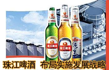 珠江啤酒 布局实施发展战略