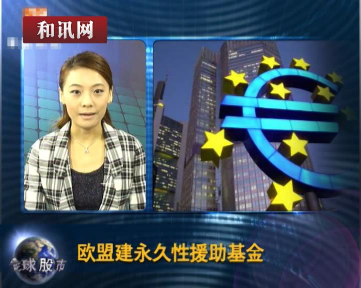 欧盟建永久性援助基金 和讯视频