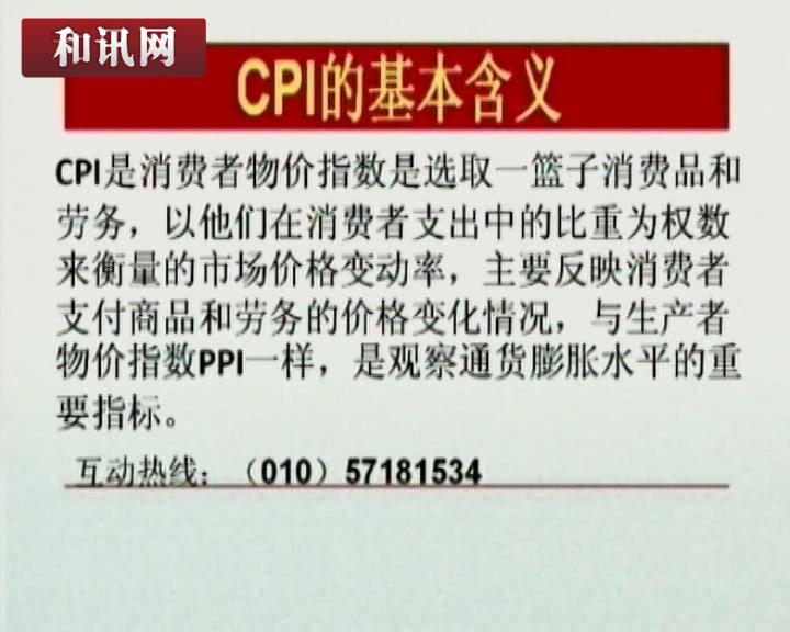 百合是什么意思_人均cpi是什么意思