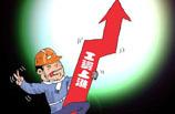 工资增长机制