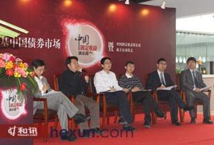 建基中国债券市场研讨会圆桌讨论二