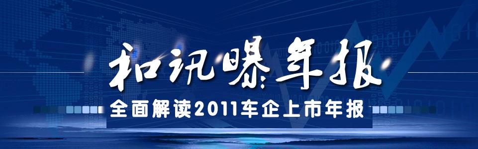 2011车企年报_和讯汽车_和讯网