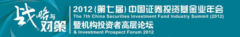 2012中国证券投资基金业年会