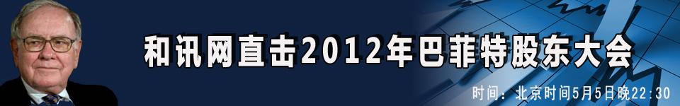 和讯网直击2012年巴菲特股东大会