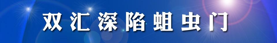 双汇 蛆虫门_双汇深陷蛆虫门-专题-新闻频道-和讯网
