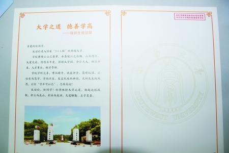 录取通知书上的重庆高校