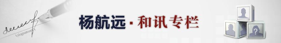 杨航远专栏