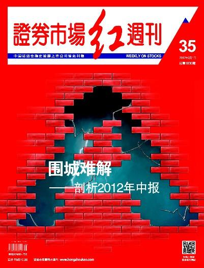 证券市场红周刊第35期