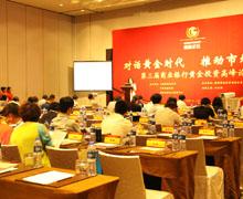 第三届黄金投资高峰论坛