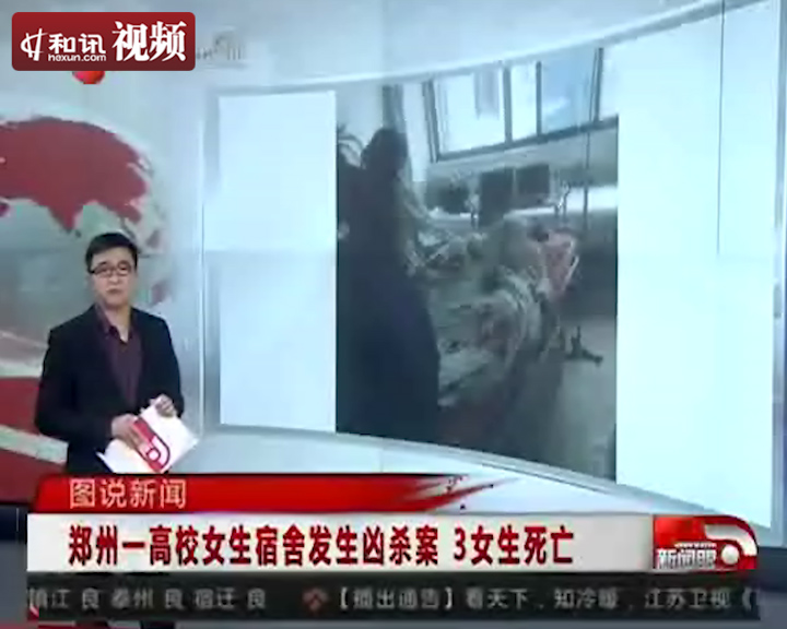 视频 郑州/郑州一高校3名女生在宿舍被害...