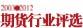 中国财经风云榜,期货,网络评选,和讯网