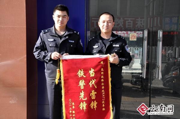 云南 乘警/失主为民警送上的锦旗