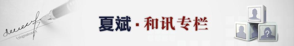 夏斌和讯专栏