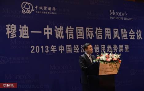 中诚信集团创始人、中国人民大学经济研究所所长毛振华教授出席会议并发表演讲