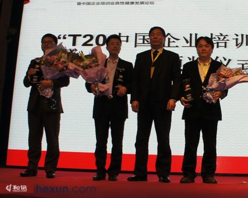 中国企业培训网