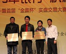 第三届商业银行黄金投资高峰论坛系列活动之金赢在线