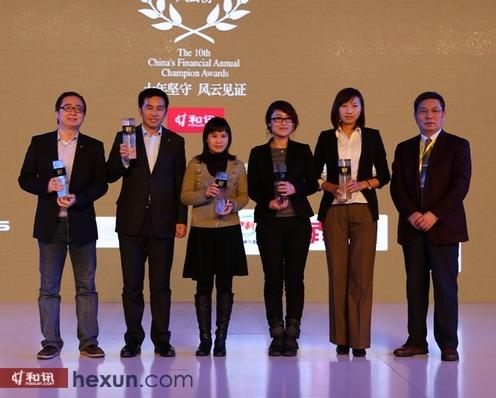 2012年度最受信赖寿险公司颁奖现场