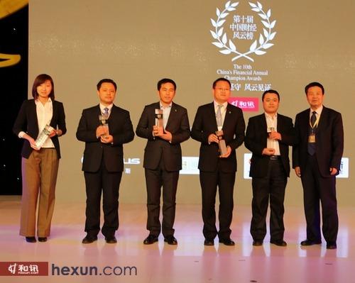 2012年度最受信赖财险公司颁奖现场