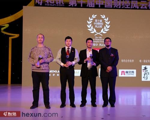 2012年度最佳外汇服务商颁奖现场