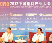 2012中国塑料产业大会