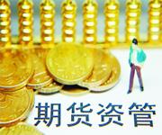 期货公司资产管理业务正式获批