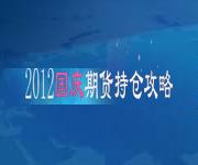 2012国庆期货持仓攻略