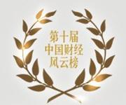 中国财经风云榜期货行业评选