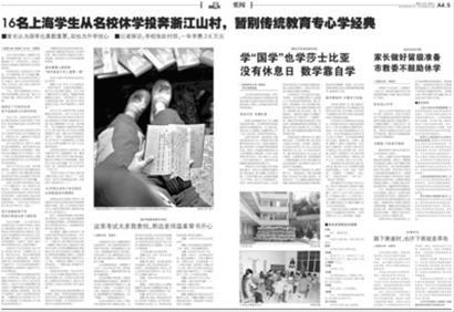 2月27日晨报见报的A4-5版