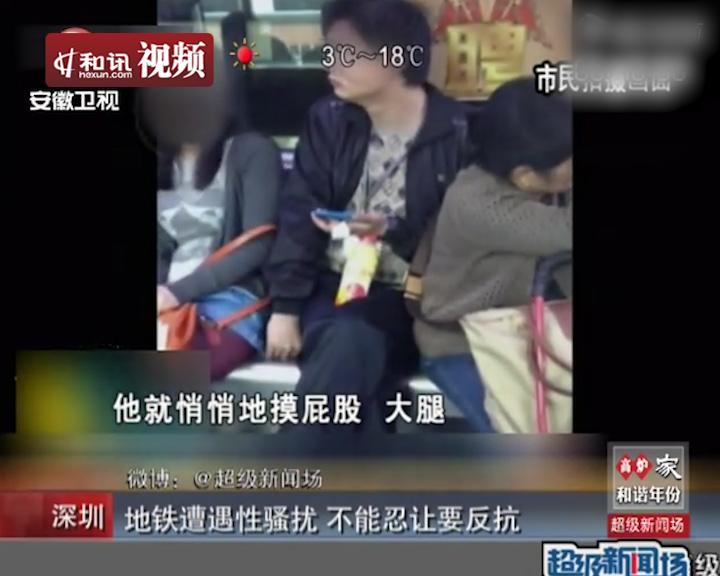 深圳女子地铁遭遇咸猪手不敢反抗-和讯视频-和