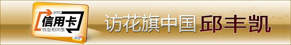 2013年信用卡转型和突围――花旗中国邱丰凯