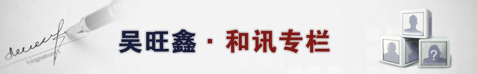 和讯专栏-吴旺鑫