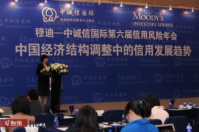 黄灿,中诚信国际金融机构部总经理,金融机构评级总监