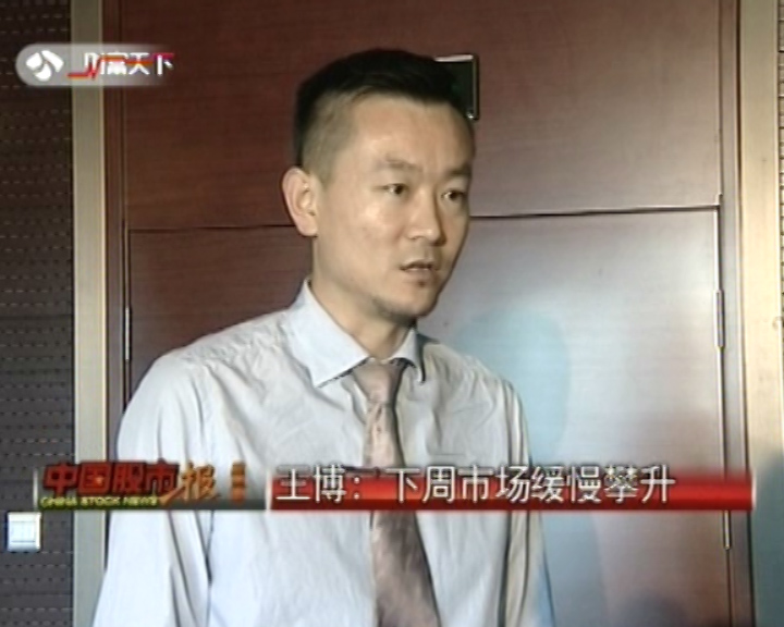 王博:下周市场缓慢攀升