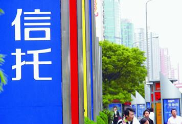 中国财富管理报告之信托篇:政信合作产品有惊无险