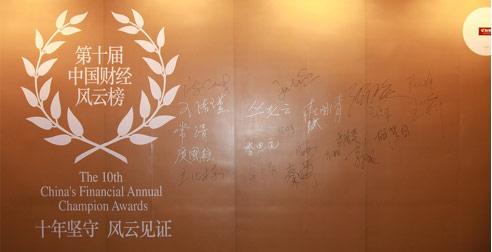 先后十届中国经济风云榜颁奖晚宴