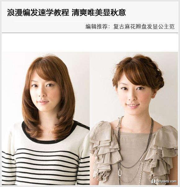 Style one:淑女风麻花辫半扎发