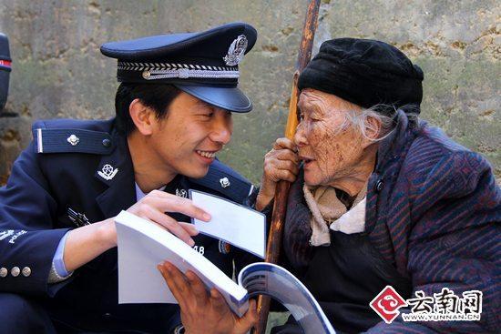 广南县公安局南屏派出所区给辖区百岁送